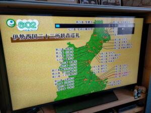 三重テレビ ニュース情報番組Mieライブ ▽松尾観音寺と伊勢神宮の関わり