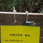 造替工事を示す掲示、神前神社(皇大神宮 摂社)