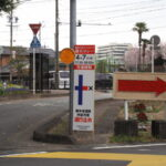 東京2020オリンピック聖火リレーの交通規制看板(伊勢市内)