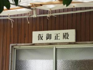 [仮御正殿]の看板が掲げられた小屋、一色神社(伊勢市一色町)