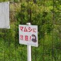 「マムシに注意!」の立て看板(二見しょうぶロマンの森)