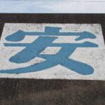 伊勢市神社港の堤防に書かれている[安]の文字