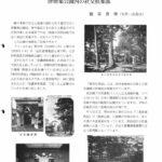 随筆:津偕楽公園内の社交倶楽部(三重医報725)飯田良樹