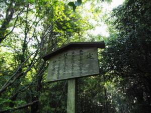 制札、神前神社(皇大神宮 摂社)