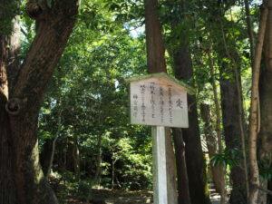 制札、大土御祖神社(皇大神宮 摂社)