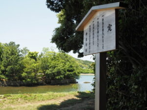 制札、朝熊神社(皇大神宮 摂社)