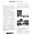 随筆:御殿場遊園地ベビーゴルフ場(三重医報726)飯田良樹