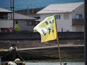 「船参宮 みずき」の旗
