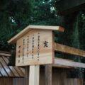 立て替えられた制札、御食神社(豊受大神宮 摂社