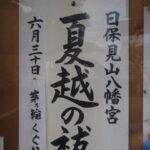 「夏越の祓」祭典案内、日保見山八幡宮(伊勢市大湊町)