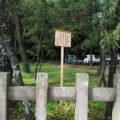 新しくなった注意看板、御塩殿神社(皇大神宮 所管社)