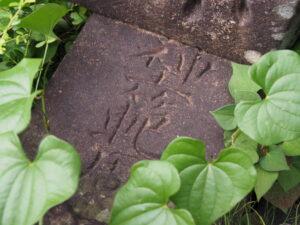 住宅街で見つけた多数の墓石(伊勢市宮後3丁目)