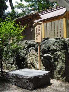 <御塩道 唐櫃受台]、橘神社(伊勢市黒瀬町)