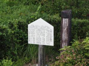 大切戸の月の輪堤の説明板(伊勢市一色町)