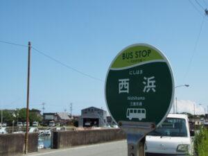 BUS STOP 西浜 三重交通
