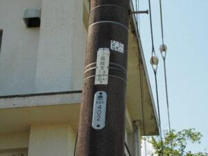 電柱番号板[高城支13 左1左4]