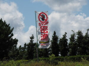 「STOP 密漁」の幟旗(鷲ヶ浜海岸にて)