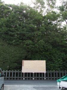 令和三年 御食神社修繕資金寄進者御芳名の掲示板、御食神社(豊受大神宮 摂社)