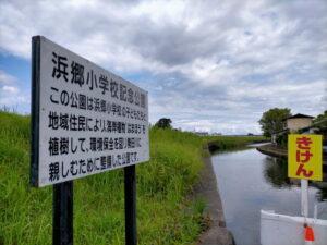 浜郷小学校記念公園の看板