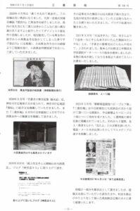 随筆:『三重医報』掲載後顛末記(三重医報728)飯田良樹