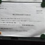 「鶴松水路通水打切りのお知らせ」(一色神社前の掲示板)