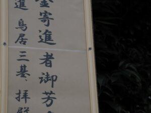 地元寄進による修繕の対象は鳥居三基も、御食神社(豊受大神宮 摂社)