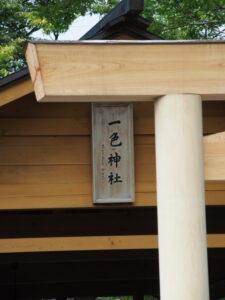 拝殿に戻された扁額、一色神社(伊勢市一色町)
