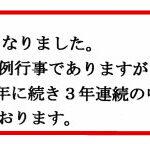 「おんべだい船歓迎行事中止」の案内、海の駅 神社(伊勢市神社港)