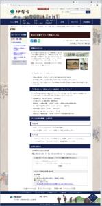 町歩き支援アプリ「伊勢ぶらり」   伊勢市ホームページ (2021年09月12日時点)
