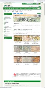 三重県 文化総合:伊勢ぶらり (2021年09月12日時点)